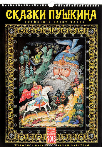 Calendar 2018 Pushkin's Fairy Tales: Palekh Painting