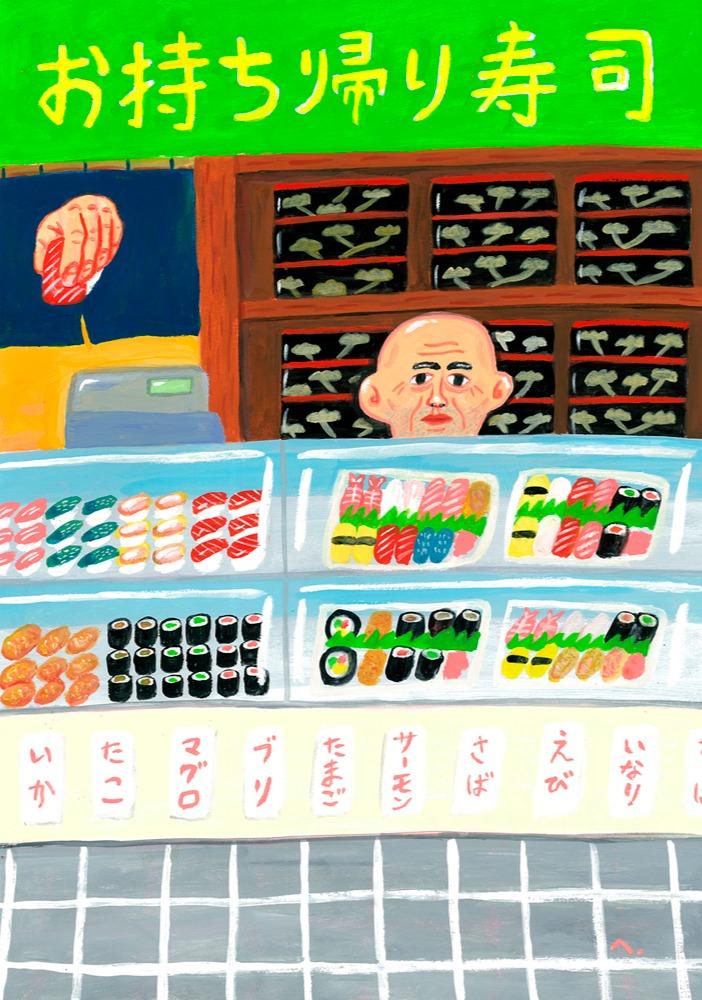 寿司もぐら