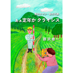 2018 書籍「男のロマン女の不満 あゝ定年かぁ・クライシス」原沢修一