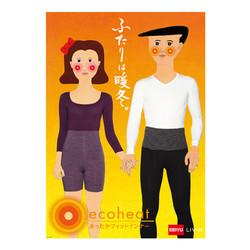 2012 西友 あったかフィットインナー「エコヒート」広告イラスト