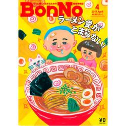 2017 北陸地域情報誌「BonNo」No.067 表紙イラスト