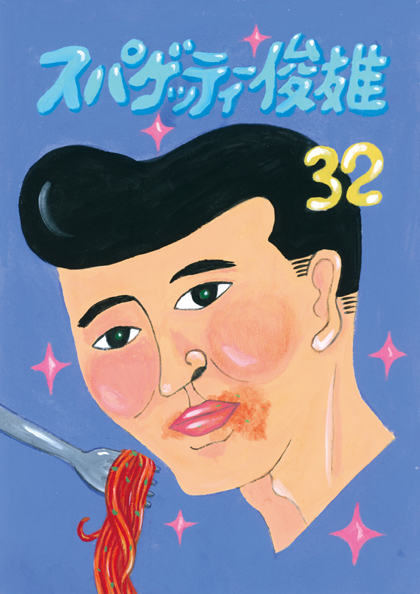 スパゲッティー俊雄 -32巻-