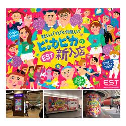 2016 梅田ESTリニューアル広告イラスト
