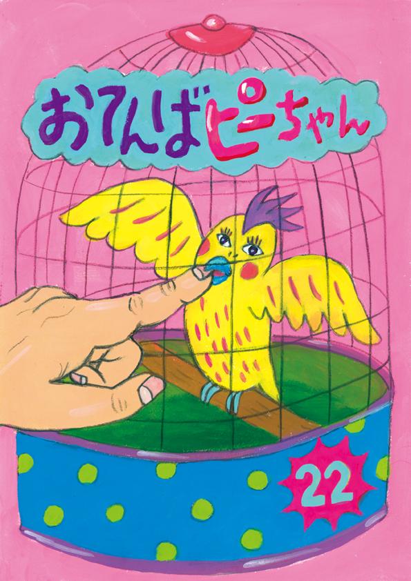 おてんばピーちゃん -22巻-