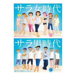 2012 西友 爽快フィットインナー「エコサラ」広告イラスト