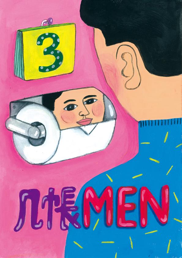 几帳MEN -3巻-