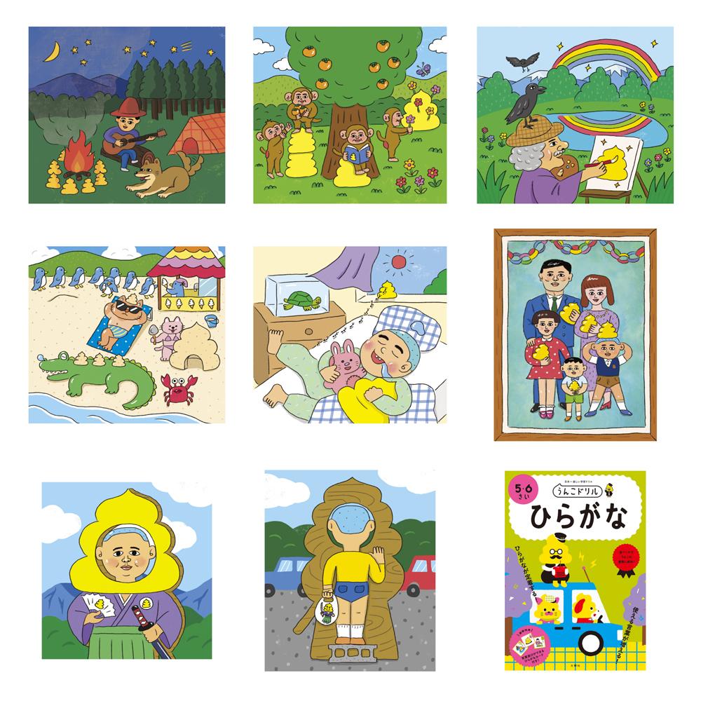 2020書籍「うんこひらがなドリル5、6さい」発行 文響社 本文イラスト