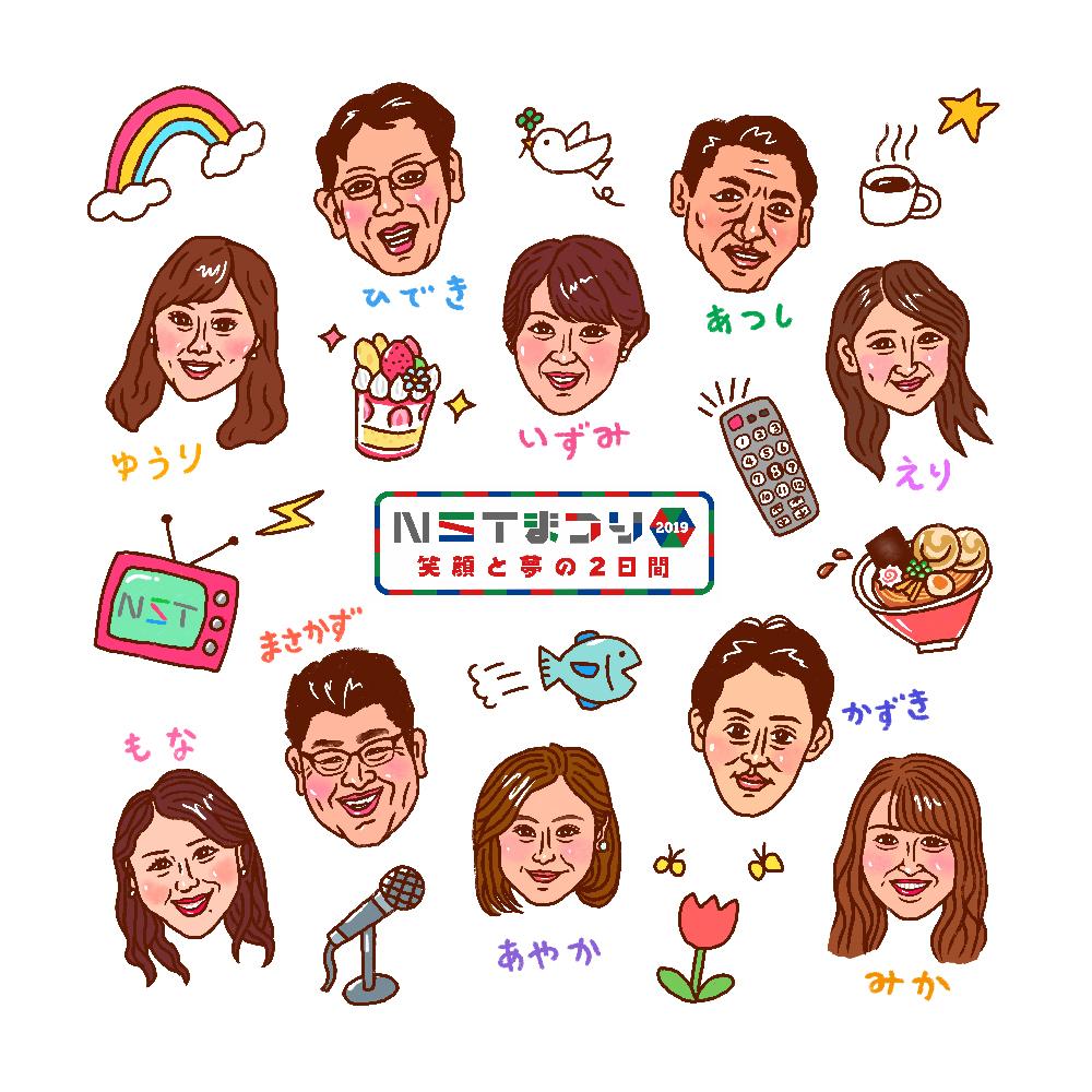 2019 NSTまつり2019 グッズイラスト
