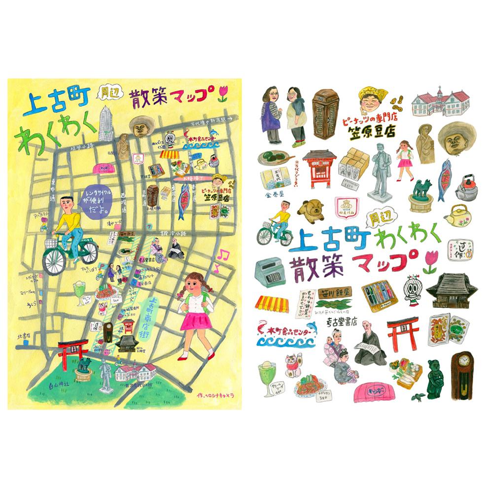 2017「上古町周辺わくわく散策マップ」マップ、表紙イラスト