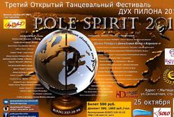 Pole Spirit 2015