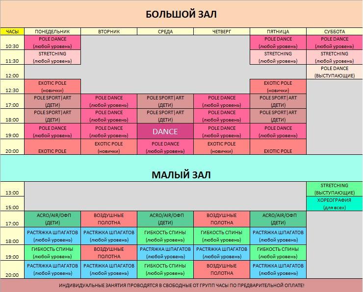 Расписание МАЙ 2021.jpg