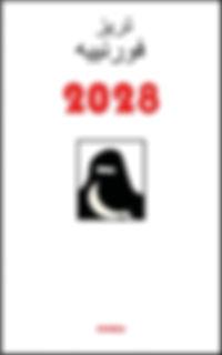 Couv-2028-arabe-3-web2-350x561.jpg
