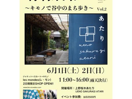 檸檬日和〜キモノで谷中のまち歩き〜vol,2