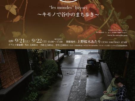 檸檬日和〜キモノで谷中のまち歩き〜Vol,3