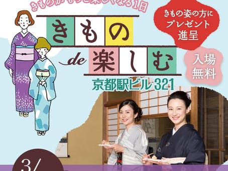 きものde楽しむ京都駅ビル321で試着・販売行います。