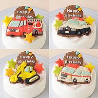 選べる★乗り物クッキーのデコレーションケーキ