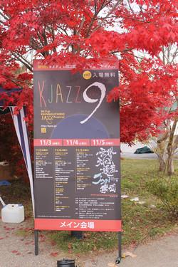 Kawaguchiko Jazz Fest