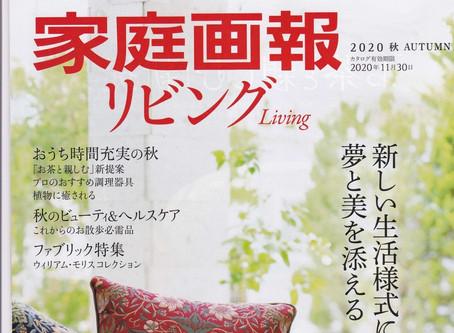 家庭画報リビング2020秋掲載情報