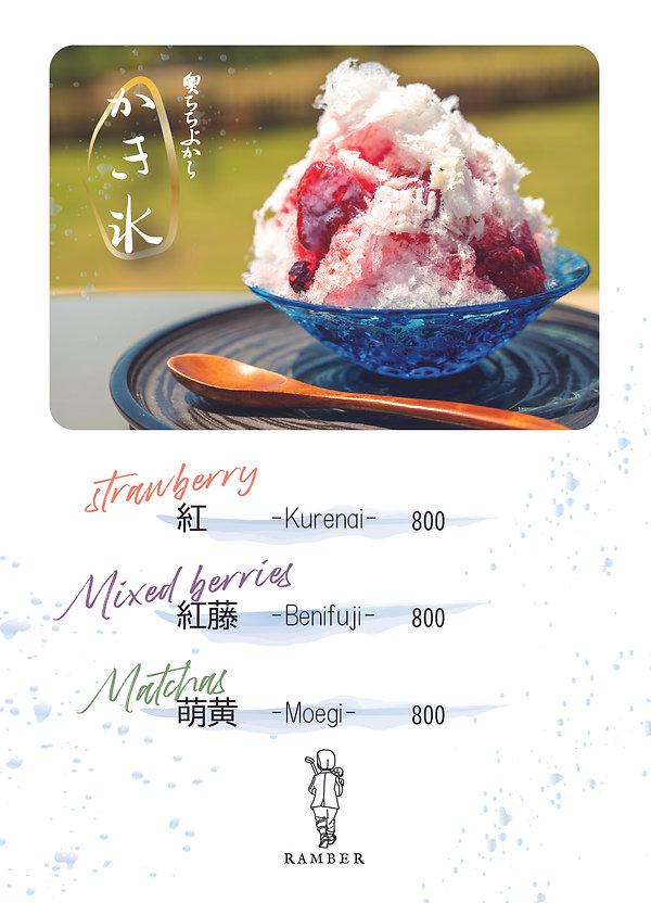 かき氷_アートボード 1.jpg