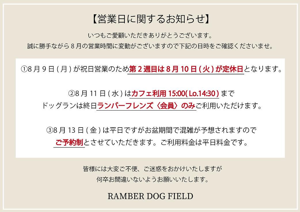 8月営業日お知らせ_アートボード 1.jpg