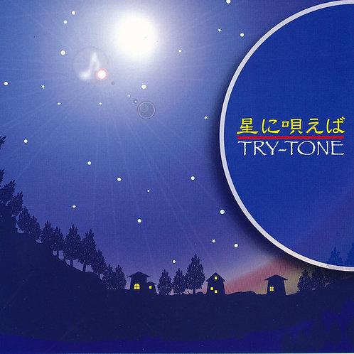 CD「星に唄えば」
