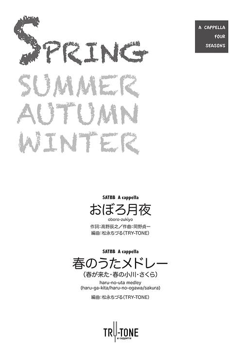 Four Seasons〜Spring