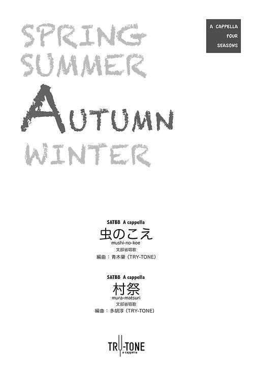 Four Seasons〜Autumn