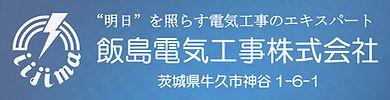 飯島電気工事㈱様 バナー.jpg