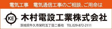 木村電設工業㈱様 バナー.jpg