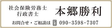 社会保険労務士・行政書士 本郷勝利-様-バナー.jpg