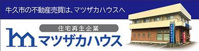 マツザカハウス様 バナー.jpg