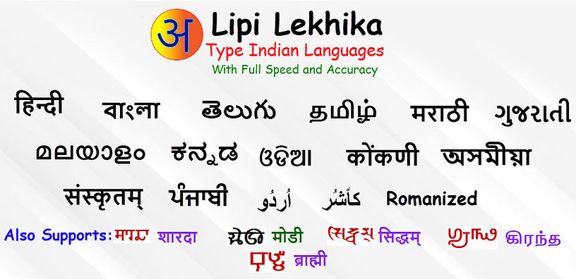 Lipi Lekhika Type Indian Languages with full Speed and Accuracy