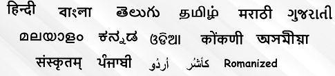 Lipi Lekhika's Supported Languages