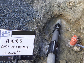 【山鹿市】法人様の漏水修理