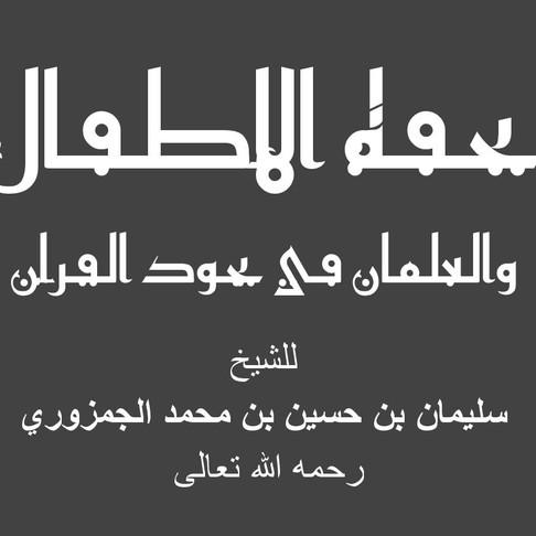 Tuhfah Al Fathal - Pertemuan 11