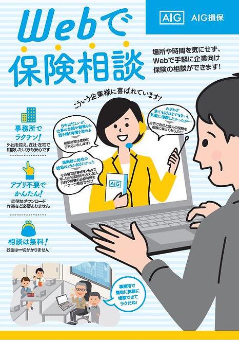 web相談チラシ表面.JPG