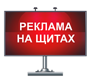 Реклама на щитах