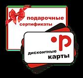 Подарочные сертификаты, дисконтные карты