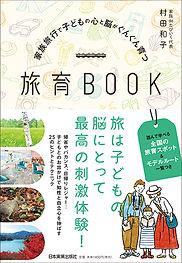 旅育,旅育BOOK,村田和子