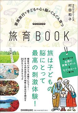 「家族旅行で子どもの心と脳がぐんぐん育つ~旅育BOOK」について | トラベルナレッジ(旅行ジャーナリスト村田和子)