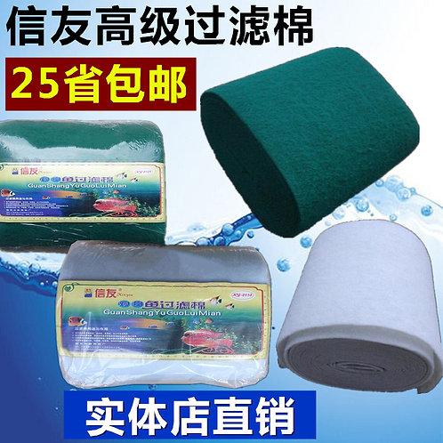 Xinyou Green Roll Filter