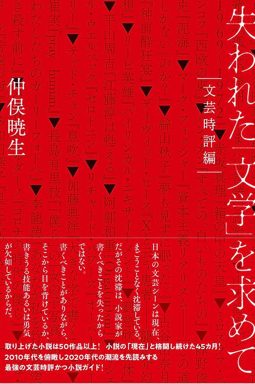 仲俣暁生『失われた「文学」を求めて【文芸時評編】』