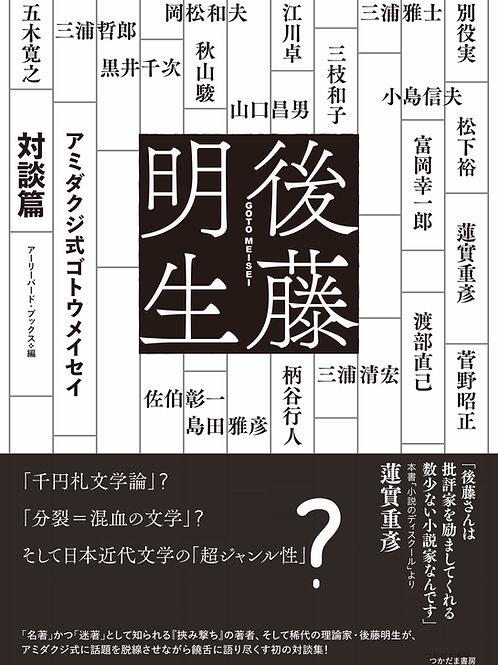 アミダクジ式ゴトウメイセイ【対談篇】