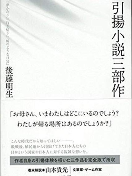 引揚小説三部作