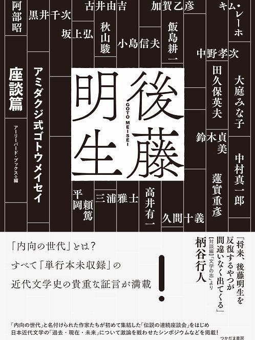 後藤明生:アミダクジ式ゴトウメイセイ【座談篇】
