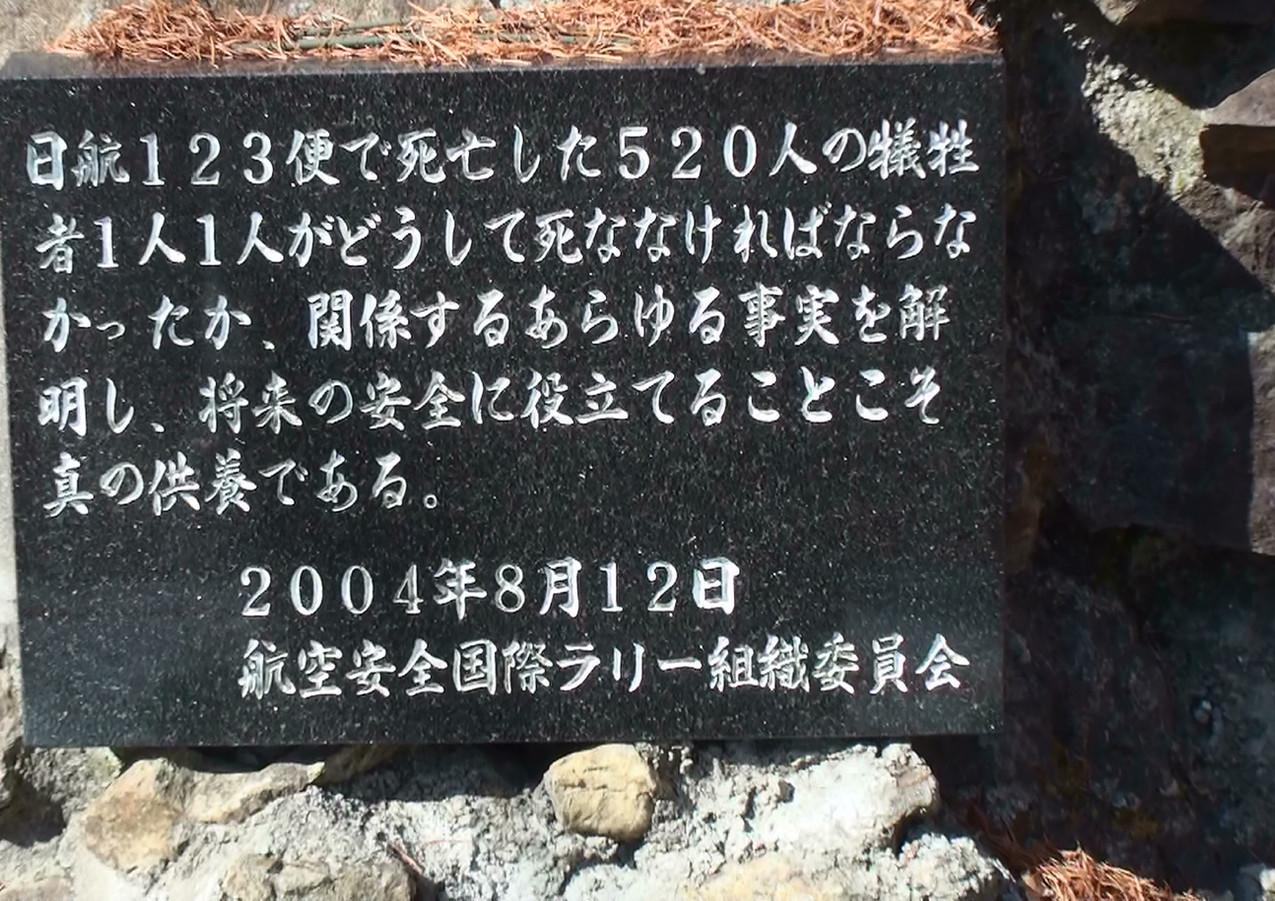 墜落現場御巣鷹の尾根の石碑