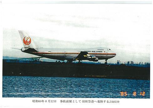 日航123便 - コピー.jpg