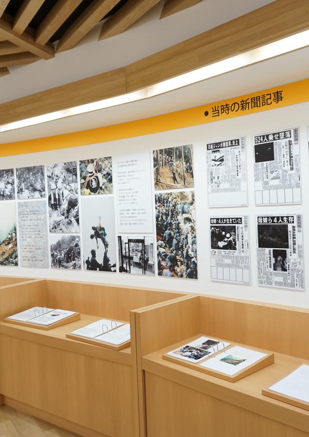 上野村資料館