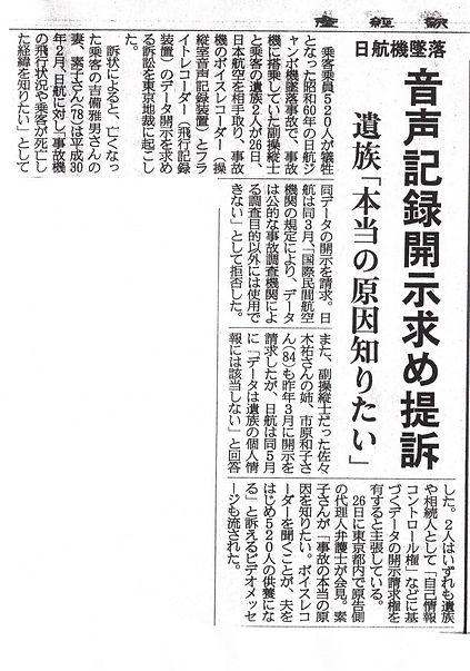 日航提訴へサンケイ新聞.jpg
