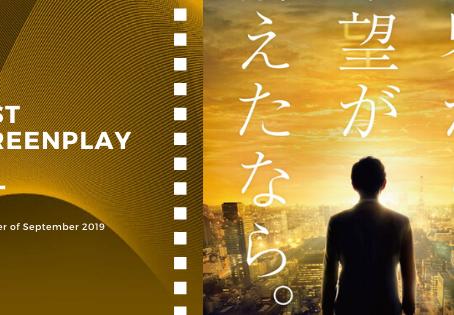 Golden Earth Film Award's Best Screenplay winner of September 2019 Edition